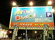 shop_nerima_img01.jpg