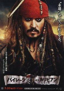 Pirates of the Caribbean_4チラシ