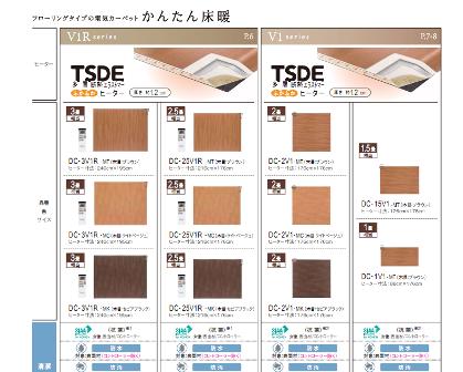panasonic.jp danbo pdf yukadan_lineup.pdf-130620