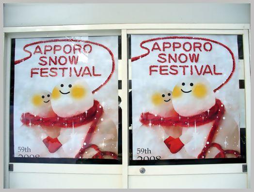 第59回さっぽろ雪まつりのポスター