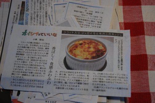 newspaper15-3.jpg