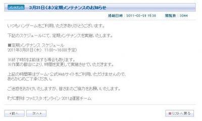 20110330メンテ予告