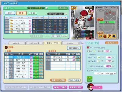 20110407入れ替えリーグデッキ(打者編)