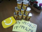 神戸応援⑧