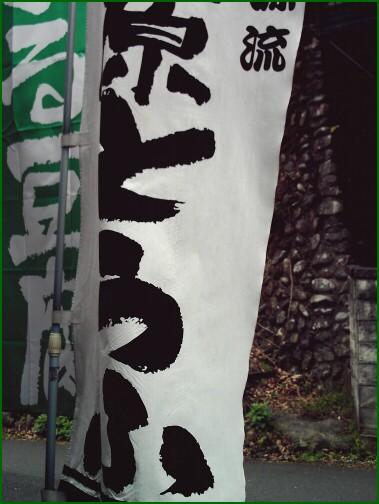檜原とうふ