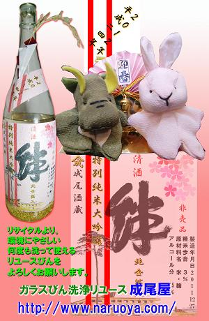2012年賀成尾屋 のコピー