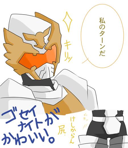 gosei-knight.jpg