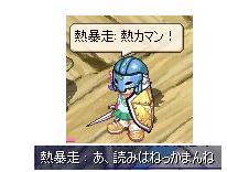 ♪熱カマーン