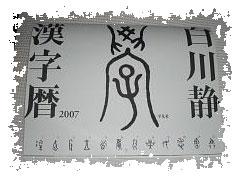 2007年のカレンダー