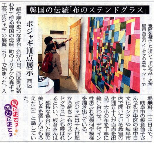 110410 110311ノリタケの森ポジャギ展中日新聞