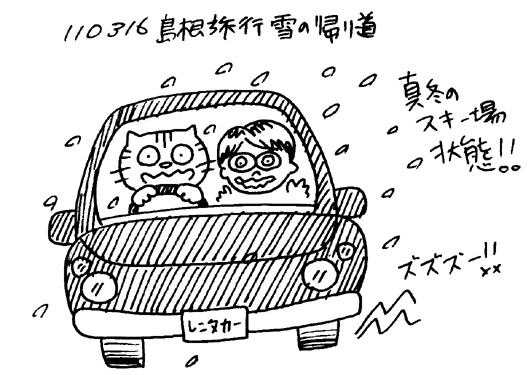 110412 110316島根旅行雪の帰り道