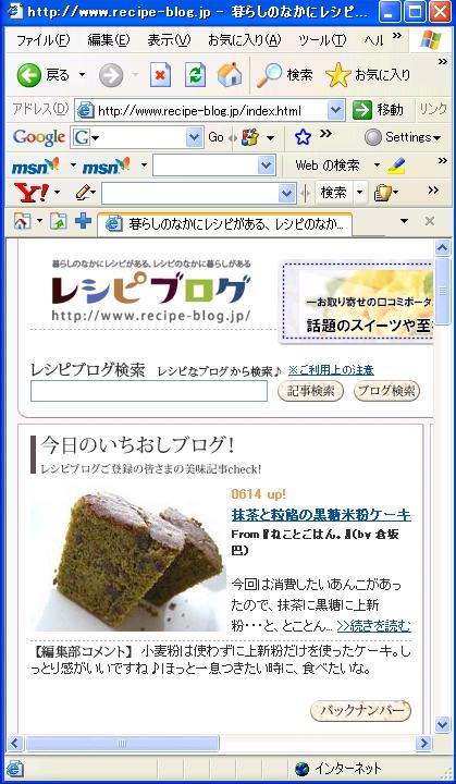 レシピブログ記念
