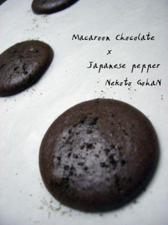 マカロン山椒