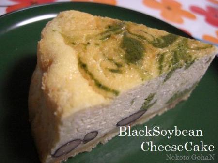 黒豆入り抹茶マーブル豆乳チーズケーキ