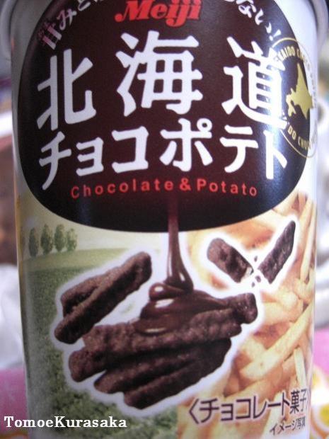 チョコポテ頂きました。