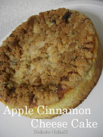 アップルシナモンチーズケーキ