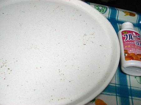 レンジ皿After