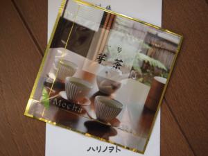 P3120181_convert_20120313185406.jpg