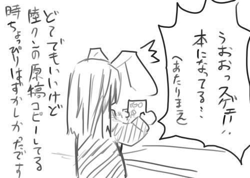 080211 sankuri3