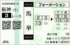 20111203kyoto3rexact002.jpg