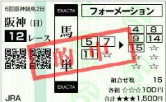 20111204hanshin12r0002.png