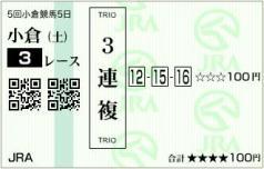 3連複 12-15-16  4,610円