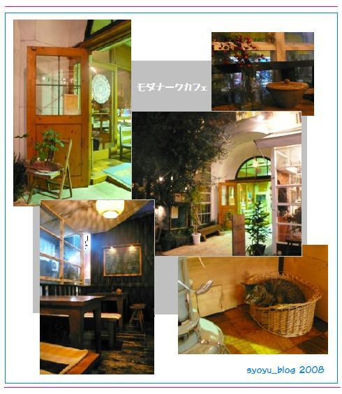 モダナークカフェ