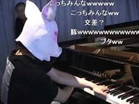 ピアノで陰陽師