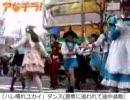 「ハレ晴れユカイ」ダンス(警察に追われて途中退散)