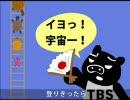 進め!!TBS