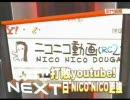 台湾のニュースの報道『ニコニコ動画』