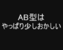 AB型は多分こんな人