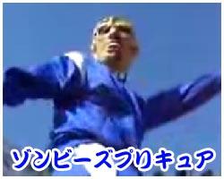 ゾンビーズダンスプリキュア