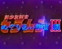 劇場版 セーラームーン Ⅲ・めぐりあい宇宙 予告編