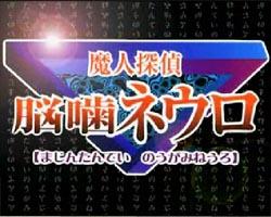 オリジナルビデオアニメネウロ