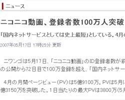 ニコニコ動画会員100万人突破