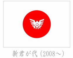 新君が代2008~