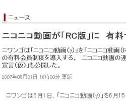 コニコ動画6月15日から有料会員化スタート