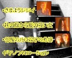 松本廃旅館罰ゲーム