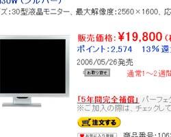 ソフマップ19800円事件