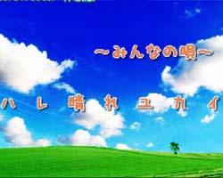 ハレ晴れユカイをNHK風に歌ってみた(083)