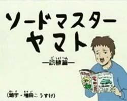 富竹さんが編集のアルバイトを始めたようです