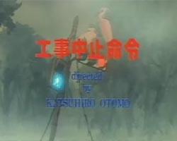 迷宮物語2 「走る男」