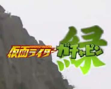 仮面ライダー緑