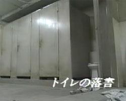 世にも奇妙な物語 トイレの落書き 1of2