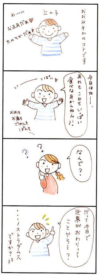 4コマ漫画58