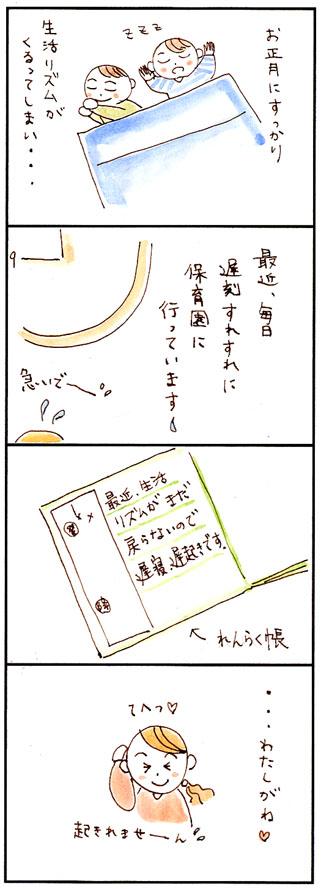 4コマ漫画60