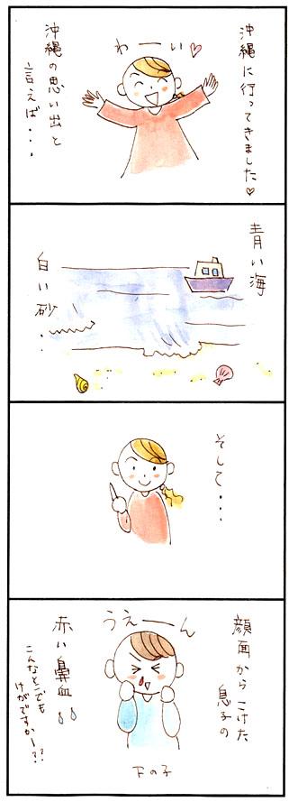 4コマ漫画61