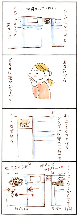 4コマ漫画62