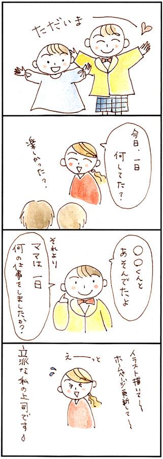 4コマ漫画63
